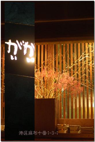 Japaneserestaurantazabu